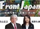 【Front Japan 桜】朝日新聞は事実を確かめてから報道しろ / 光市事件 遺族の言葉...