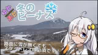 【ゆかあか】冬のビーナスへ!【結月ゆか