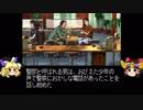 【ゆっくり実況】金田一少年の事件簿 星見島 悲しみの復讐鬼 阿佐桐卓也編 その3