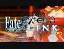 PS4/Vita新作『Fate/EXTELLA LINK』プロモーション映像第2弾