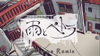 雨とペトラ/Kowappa Remix【初音ミク】