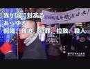 【朝鮮総連殲滅リアル最前線】2017/12/21反グロ月例街宣ダイジェスト版