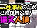 【あなろぐ部】(初公開!)ニコ生事故った裏で動画撮影した猫又村の実況者人狼01-1