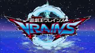 遊☆戯☆王VRAINS OP2
