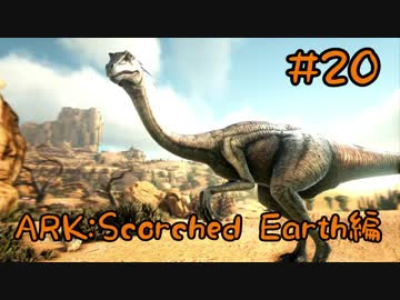 ARK Scorched Earth】陸上最速?ガリミムスをテイム!【Part20】【実況 ...