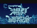 ニコニコ動画流星群 10周年を祝い尽くすPV