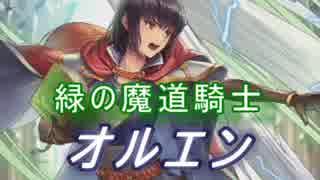 【FEヒーローズ】トラキアの世界 - 緑の魔道騎士 オルエン特集