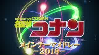 劇場版+TV版 名探偵コナン メインテーマ