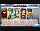 【FGO】ヤガ・スモレンスク:3ターン周回(5種類)