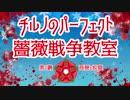 チルノのパーフェクト薔薇戦争教室【第1講 背景と紋章】