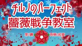 チルノのパーフェクト薔薇戦争教室【第1講