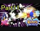 【実況】 星のカービィ スターアライズ をポヨヨでゆるりと遊...