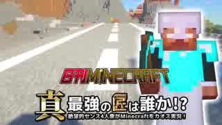 【日刊Minecraft】真・最強の匠は誰か!?絶望的センス4人衆がMinecraftをカオス実況第三十九話!