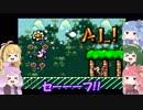 【ボイスロイド実況】ぷにレンジャーの100点満点冒険記!part9