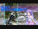 【音街ウナ車載】ウナちゃんとバイク経費
