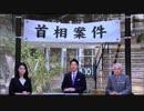 【首相案件】クソコラ画像に偏向ステーチョン関係者が激怒www