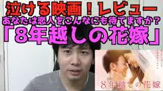 【映画レビュー】泣くとこいっぱい!「8年越しの花嫁 奇跡の実話」