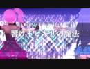 【我那覇響 × 五十嵐響子】魔法のステアー