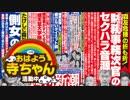 【週刊文春・新潮】ろくでもない財務事務次官のセクハラ音源  2018.04.12
