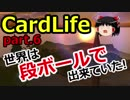 【CardLife】ザ・ゆっくり段ボール生活part.6