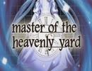 【KAITO ft. MEIKO V3】master of the heavenly yard【VOCALOIDカーバ】