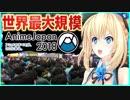 【AnimeJapan】世界最大規模のアニメイベントに出ちゃった♡