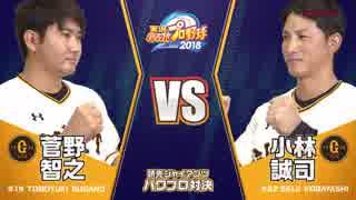 【読売ジャイアンツ編】「実況パワフルプロ野球2018」対決動画