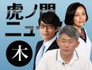 【DHC】4/12(木) 有本香×竹田恒泰×居島一平【ゲスト:井本勝幸】