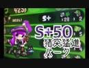 【S+50】鳥取人の筆エリア.4【猪突Bバス】
