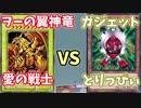 【遊戯王】ヲーの翼神竜(愛の戦士)VSガジェット(とりっぴぃ)...