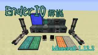 EnderIO 解説【minecraft 1.12.2】