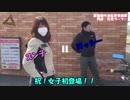 2018年3月31日 丹波、花見ラーツー【バイク女子】【YB125SP】