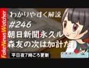 【FNW】朝日新聞永久ループ!「森友の次は
