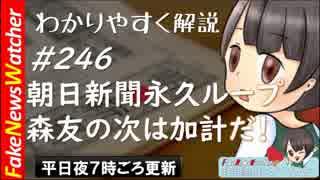 【FNW】朝日新聞永久ループ!「森友の次は加計だ!と意気込む