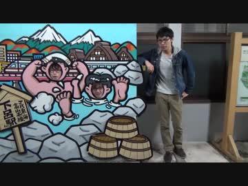 チーム湯豆腐のぶらり下呂の旅 01