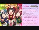 【楽曲試聴】「ZETTAI × BREAK!! トゥインクルリズム」「Tomorrow Program」【ミリ...