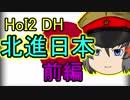 【HoI2 DH 北進日本】皇道を征く、北進ですかね…前編【ゆっくり実況】