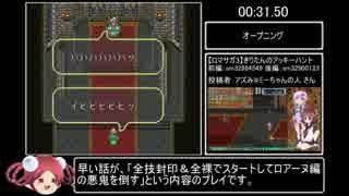 【ロマサガ3】TASさんがアッキーハントに挑戦