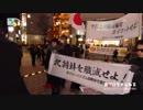 平昌北朝鮮オリンピックをボイコットせよ!新宿東口反グロ月例、移民、難民受け入れ断固反対街宣