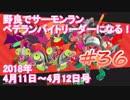 #36【splatoon2】 野良サーモンランでレート730目指して!【'18/4/12】