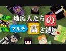 【Minecraft】地底人たちのマルチ高さ縛り 第9話【マルチ実況】