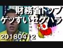 財務省トップ福田淳一がゲスなセクハラ常習犯20180412