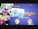 【モバマス】幸子 Flyin'【Poppy Flyin'】
