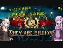 【They are billions】ゆづきず姉妹の終末世界生存戦略6【100%】