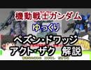 【機動戦士ガンダム】ペズン・ドワッジ&