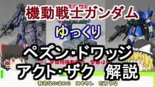 【機動戦士ガンダム】ペズン・ドワッジ&アクト・ザク 解説 【ゆっくり解説】part42