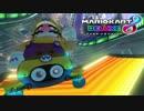 【マリオカート8DX】 vs #08 vr16648 ワリオパタテンローラー...