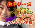 早川亜希動画#503≪激辛ラーメン実食!「チーズ」プルダックポ...