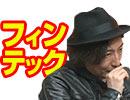【会員限定】小飼弾の論弾3/19 「フィンテック、仮想通貨から...