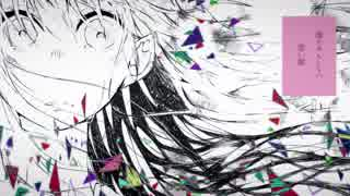 【GUMI】新世界スパンコール【オリジナル】